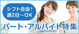 シフト自由!週2日~OK!パート・アルバイト特集