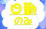 子育てしている方に働きやすい☆☆☆特養でのお仕事《関市下白金》【求人番号0080-2-SK-UN】 イメージ