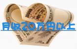 しっかり稼げる給与20万円以上(^O^)/グループホームでの正社員の募集です!《羽島市竹鼻町》【求人番号0118-1-HS-F】w イメージ