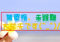 資格がなくても大丈夫(^_^)介護老人福祉施設でのお仕事☆【羽島市下中町】【求人番号0087-2-HS-H】 イメージ