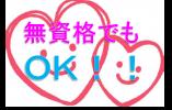 子育てしている方に働きやすい☆☆☆特別養護老人ホームでのお仕事《関市下白金》【求人番号0080-3-SK-H】 イメージ