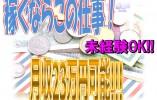 月給23万円(^_^)/特養での看護師さん募集です!《本巣市曽井中島》【求人番号0151-3-MT-UN】 イメージ