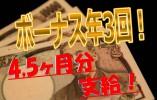 うれしいボーナス年3回支給(^^♪特養での正社員のお仕事★《関市武芸川町》【求人番号0135-1-SK-F】 イメージ