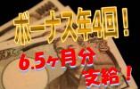 月給25万円も可能!ボーナスなんと年4回6,5ヶ月分(^_^)v 理学療法士さん募集《大垣市築捨町》【求人番号0016-2-OG-F】 イメージ