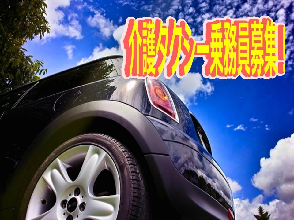 介護タクシー乗務員募集《大垣市旭町》【求人番号0192-1-OG-F】 イメージ