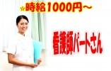 特別養護老人ホームでの看護師のパートさん募集です!《各務原市東栄町》【求人番号0122-4-KG-P】 イメージ